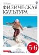 Физическая культура 5-6 кл. Учебник